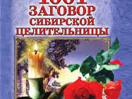 Наталья Степанова-заговоры-на-любовь-мужчинам